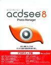 ACDSee 8 Photo Manager アカデミック版パッケージ