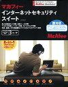 マカフィー・インターネットセキュリティスイート 2007 優待版 3ユーザ