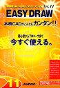 EASY DRAW Ver.11 アカデミック版