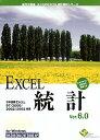 EXCEL統計 Ver.6.0 1ライセンスパッケージ