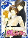 純情ロマンチカ 3(初回生産限定)