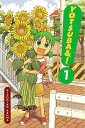 YOTSUBA&! #01(P) [ KIYOHIKO AZUMA ]
