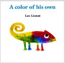 COLOR OF HIS OWN,A(H)【バーゲンブック】 COLOR OF HIS OWN Leo Lionni