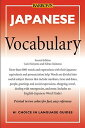 Japanese Vocabulary JAPANESE VOCABULARY 2/E (Barron's Vocabulary) [ Carol Akiyama ]