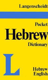 POCKET_DICTIONARY��HEBREW_��BIBL