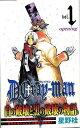 D.GRAY-MAN #01(P) [ KATSURA HOSHINO ]