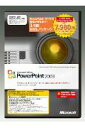 【PCソフト】Microsoft Office PowerPoint 2003 1 Year