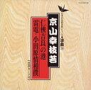 日本の伝統芸能〈浪曲〉[39]京山幸枝若