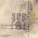 響〜伊福部昭 交響楽の世界〔シンフォニア・タプカーラ/管弦楽のための日本組曲〕@広上淳一...