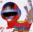 「超電子バイオマン」コンプリート・ソング・コレクション戦隊8