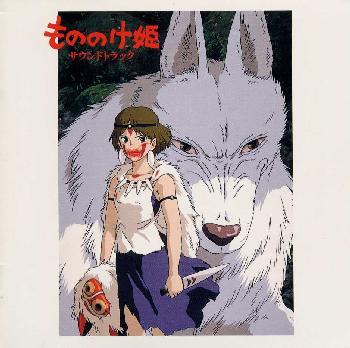 もののけ姫 サウンドトラック [ 久石譲 ]...:book:11607311