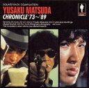 松田優作クロニクル '73ー'89 サウンドトラック コンピレーション