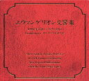 エヴァンゲリオン交響楽 [ 新日本フィルハーモニー交響楽団 ...