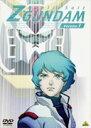 機動戦士Zガンダム Vol.1