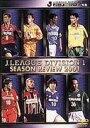 JリーグオフィシャルDVD#Jリーグ2001シーズン年鑑