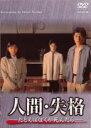 人間・失格~たとえばぼくが死んだら#DVD-BOX〈4枚組〉