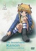 DVD『Kanon』(3)