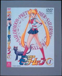 美少女戦士セーラームーン 1