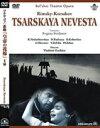 リムスキー=コルサコフ:歌劇「皇帝の花嫁」