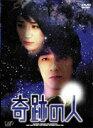 奇跡の人#DVD-BOX〈初回限定生産・5枚組〉