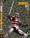 巨獣特捜ジャスピオン Vol.1 [ 黒崎輝 ]