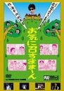 内村プロデュース 劇団プロデョーヌ第2回公演 お笑い