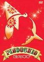 ピノッキオ 生誕120周年記念特別版