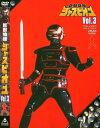 巨獣特捜ジャスピオン Vol.3 [ 八手三郎 ]