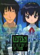 BPS~バトルプログラマーシラセ〈DVD2枚+CD1枚・3枚組〉