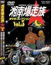 湘南爆走族 DVDコレクション VOL.5 [ 吉田聡 ]