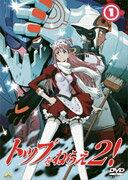 DVD『トップをねらえ2!』(1)