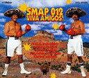SMAP 012 VIVA AMIGOS! [ SMAP ]