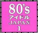 80'sアイドルJAPAN1