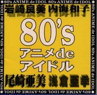 80��s_���˥�_de_�����ɥ�