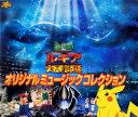 劇場版「ポケットモンスター〜幻のポケモン〜ルギア爆誕」オリジナルミュージックコレクション