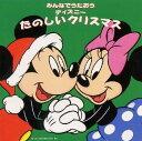 みんなでうたおう ディズニーたのしいクリスマス 【Disneyzone】 [ (ディズニー) ]