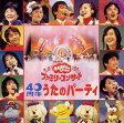 NHK「おかあさんといっしょ」ファミリーコンサート 40周年 うたのパーティ