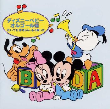 ディズニーベビー オルゴール編〜泣いてた赤ちゃん,もう笑った〜 [ (オルゴール) ]...:book:11621072