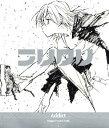 「フリクリ」オリジナルサウンドトラック1〜アディクト
