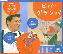 NHK「ハッチポッチステーション」〜ビバ・グランパ