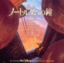「ノートルダムの鐘」オリジナル・サウンドトラック日本語版 【Disneyzone】 [ (ディズニー) ]