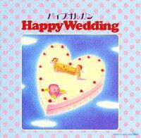 �ѥ��ץ��륬���Happy_Wedding