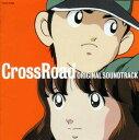 「タッチ CROSS ROAD 風のゆくえ」オリジナル・サウンドトラック