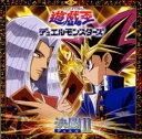 「遊戯王デュエルモンスターズ」オリジナル・サウンドトラック〜決闘(デュエル)2