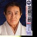 ツインパック 芸道40周年記念アルバム〜函館の女・風雪ながれ旅・橋