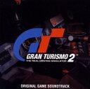 「グランツーリスモ2」オリジナル ゲームサウンドトラック (ゲーム ミュージック)
