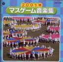 2001年マスゲーム音楽集