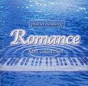 ピアノ・ヒーリング〜ロマンス〜フィルム・コレクション