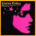 「チネマエロティカ」オリジナル・サウンドトラック