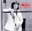 松田優作サウンドメモリアル「太陽にほえろ!」ジーパン刑事ミュージックファイル